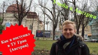 🇦🇹 Как я поступил в Технический университет Граца (Австрия)