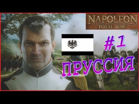 Napoleon Total War. Пруссия #1 - Создание коалиции. Наполеон атакует.
