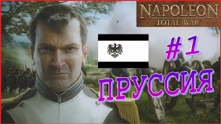 napoleon Total War. Пруссия #1 - Создание коалиции. Наполеон атакует