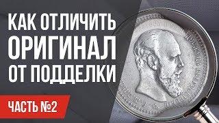 Как отличить оригинал от копии? Монеты царской России: оригинал и подделка часть 2
