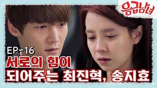 Emergency Couple 서로를 위로하는 지효와 진혁 140321 EP.16