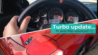 Ρε αυτό πάει καλύτερα! Turbo update