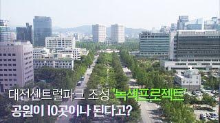 대전 둔산동과 월평동 일대 공원 10곳을연결하는 이른바…