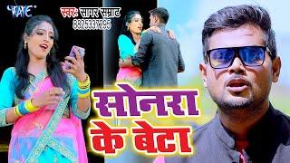 #2021_Video_Song | सोनरा के बेटा | #Sagar Samrat | Sonara Ke Beta | Bhojpuri Hit Song 2021