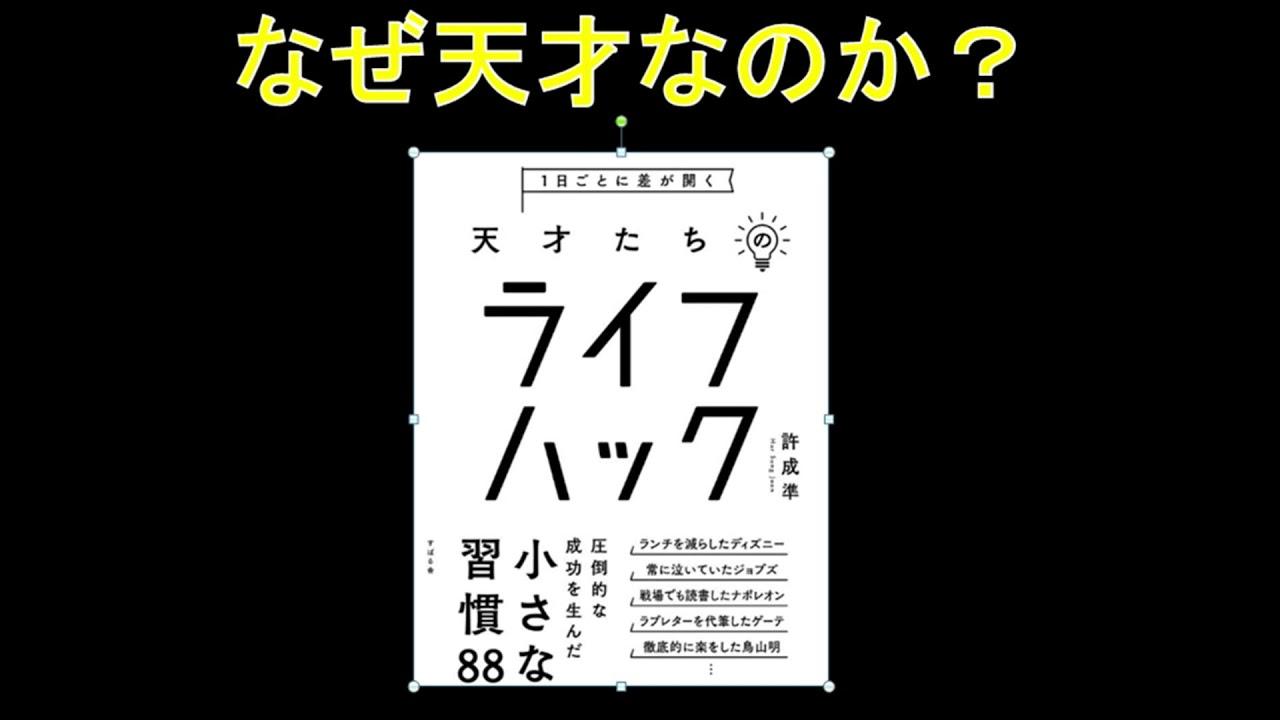 【書籍紹介】 ライフハック3  ~1日ごとに差が開く小さな習慣88~