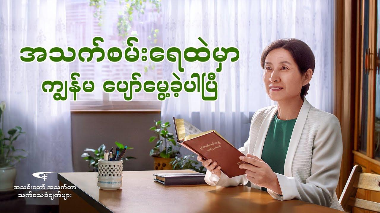 2021 Gospel Testimony in Burmese | အသက်စမ်းရေထဲမှာ ကျွန်မ ပျော်မွေ့ခဲ့ပါပြီ