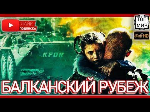 Балканский рубеж 👉 Официальный трейлер 🔥 HD - 4К 🔥