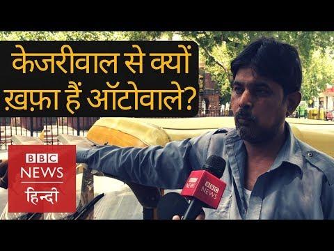 Arvind Kejriwal ने Delhi Metro को महिलाओं के लिए फ़्री करने का प्लान बनाया, ऑटो वाले क्यों नाराज़?