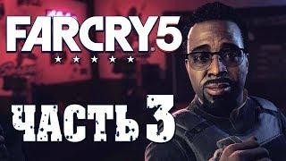 Прохождение Far Cry 5 — Часть 3: ПАСТОР ДЖЕРОМ!