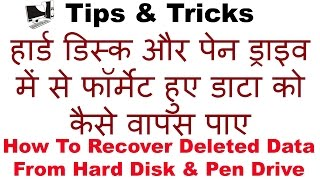 How to recover formatted, deleted, lost, data from computer hard drive & pen drive - Hindi