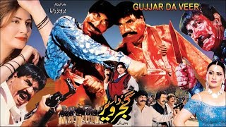 GUJAR DA VAIR (1994) - SULTAN RAHI & SAIMA - OFFICIAL PAKISTANI MOVIE