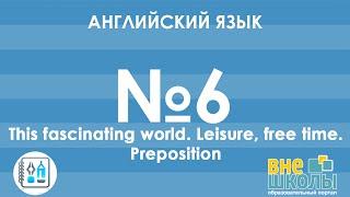 Онлайн-урок ЗНО.Английский язык №6.Nature/Free time. Preposition
