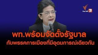 15.00 น. พรรคเพื่อไทยพร้อมจัดตั้งรัฐบาลกับพรรคการเมืองที่มีอุดมการณ์เดียวกัน (25 มี.ค. 62)