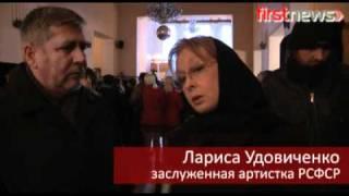 Похороны Людмилы Гурченко
