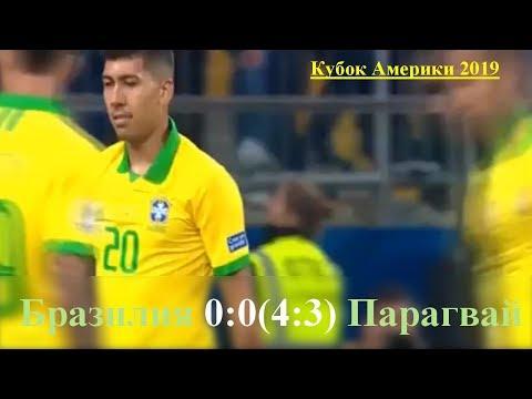 Бразилия - Парагвай 0:0(4:3) [Кубок Америки 2019] 1/4 Финал