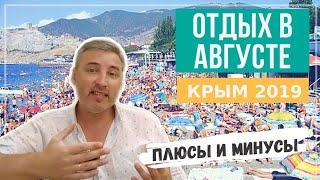 Отдых в Крыму в Августе 2019 . Плюсы и минусы.