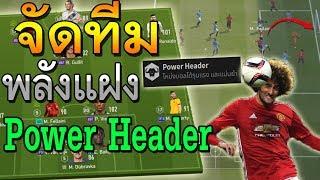 [FIFA Online 4] จัดทีม พลังแฝง โหม่งบอลได้ดี
