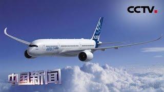 [中国新闻] 中国民航局:1-4月航空运输保持平稳增长 | CCTV中文国际