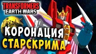 КОРОНАЦИЯ СТАРСКРИМА! БРАТКИ С ПАЯЛЬНИКОМ! Трансформеры Войны на Земле Transformers Earth Wars #150