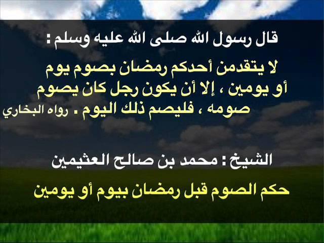 حكم الصوم قبل رمضان بيوم أو يومين الشيخ محمد بن صالح العثيمين Youtube