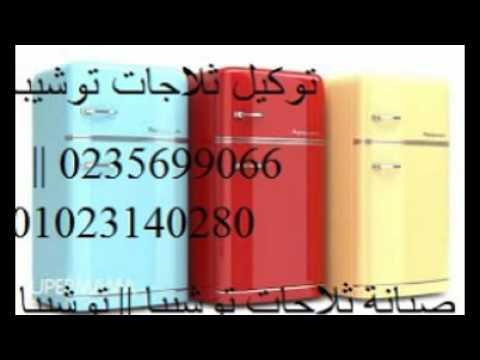 صيانة توشيبا كوبرى القبة 01112124913 / وكلاء ثلاجات توشيبا  / 0235699066