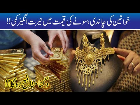 Amazing!! Gold Prices Dropped Drastically In Lahore