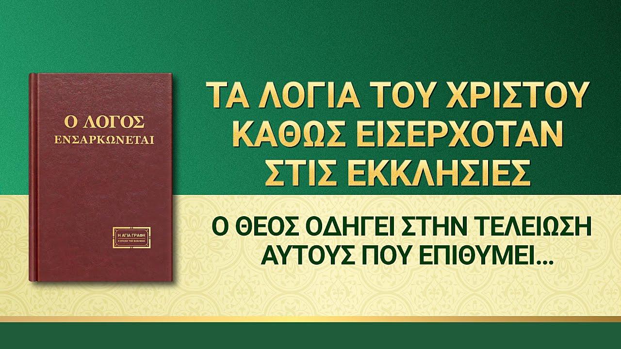 Ομιλία του Θεού | «Ο Θεός οδηγεί στην τελείωση αυτούς που επιθυμεί η καρδιά Του»