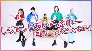 Hi✋バンドじゃないもん!MAXX NAKAYOSHIです     今回は目隠ししながら「レジェンドあいらぶゆー」をメンバー全員で踊ってみました   最後に「迷シーン集」もあるので ...
