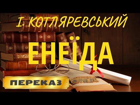 ЕНЕЇДА. Іван Котляревський