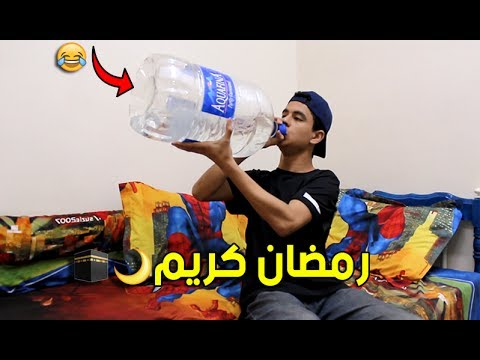 مواقف مضحكه بتحصلنا في رمضان !
