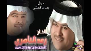 رعد الناصري موال بعد ما تعبتني  حصريا 2011