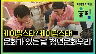 [대학생기자단] 케이팝…