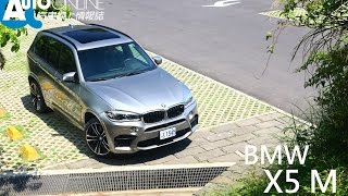 bmw x5 m f85 正港m power 休旅機能 auto online 汽車線上 試駕影片