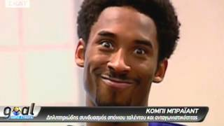 Goal χωρίς σύνορα - Κύβος Kobe Bryant   20/04/2016