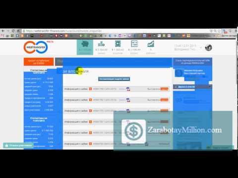 Как начать зарабатывать в WebTransfer Finance  Подробная видео инструкция