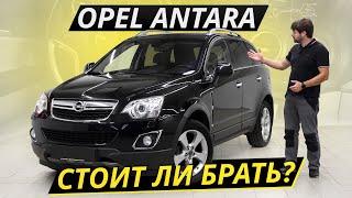 Antara – Opel без французских корней, но с корейскими отсылками | Подержанные автомобили