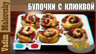 3D stereo red-cyan Рецепт Булочки с клюквой на завтрак. Мальковский Вадим