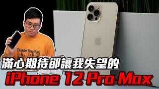 【Joeman】滿心期待卻讓我失望的iPhone 12 Pro Max開箱!