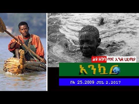 Ethiopia - Ankuar : አንኳር - Ethiopian Daily News Digest | July 02, 2017