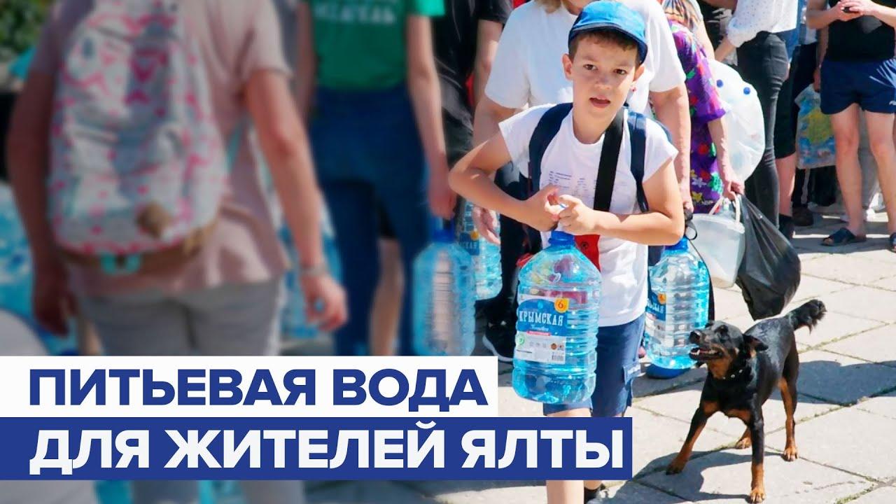 «По одной в руки»: жителям Ялты выдают питьевую воду