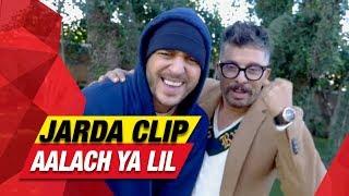 Hatim Ammor avec Momo - علاش يا ليل   Aalach Ya Lil [Jarda Clip]