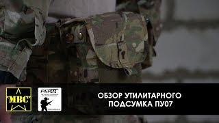 Обзор подсумок универсальный ( арт. ПУ07 ). MBC, Россия.