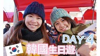 【VLOG】韓國生日遊 DAY 4 ❤ DAY 4 in KOREA
