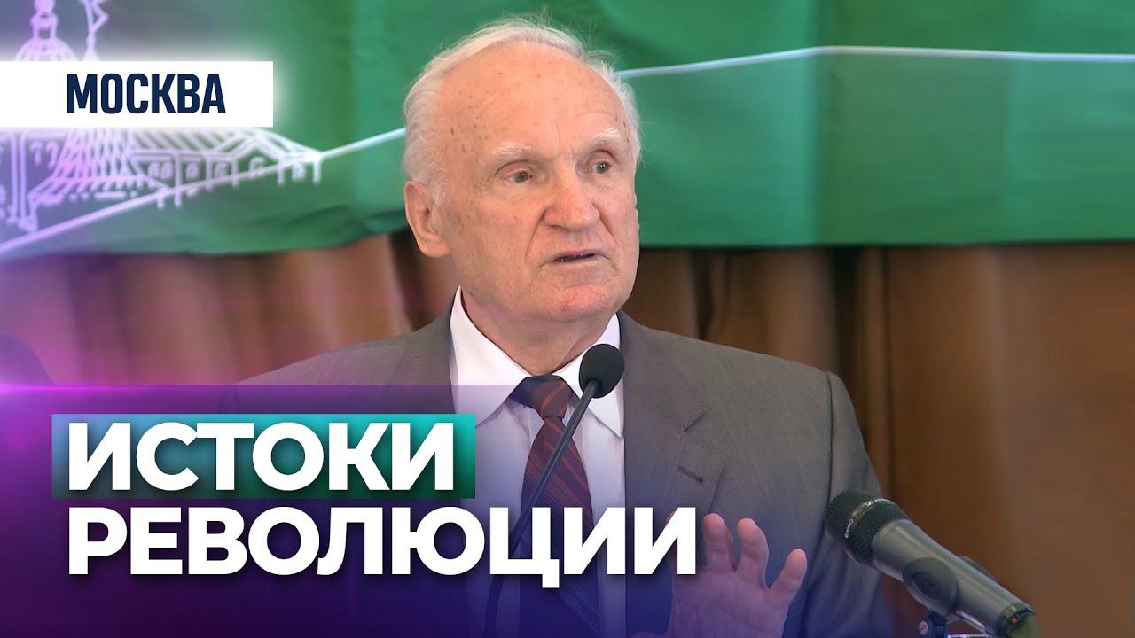 Почему произошла революция 1917 года? (Оптинский Форум, Москва, 2017.05.19) — Осипов А.И.