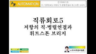 [전기회로기초] 11. 직류회로5 - 저항의 직병렬연결…