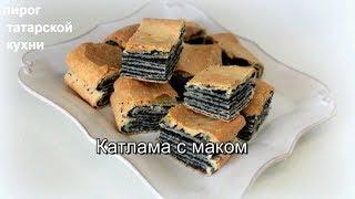 пирог катлама с маком 🍣 татарская кухня 🍣 рецепт от валентины  🎥 видео рецепт ©️