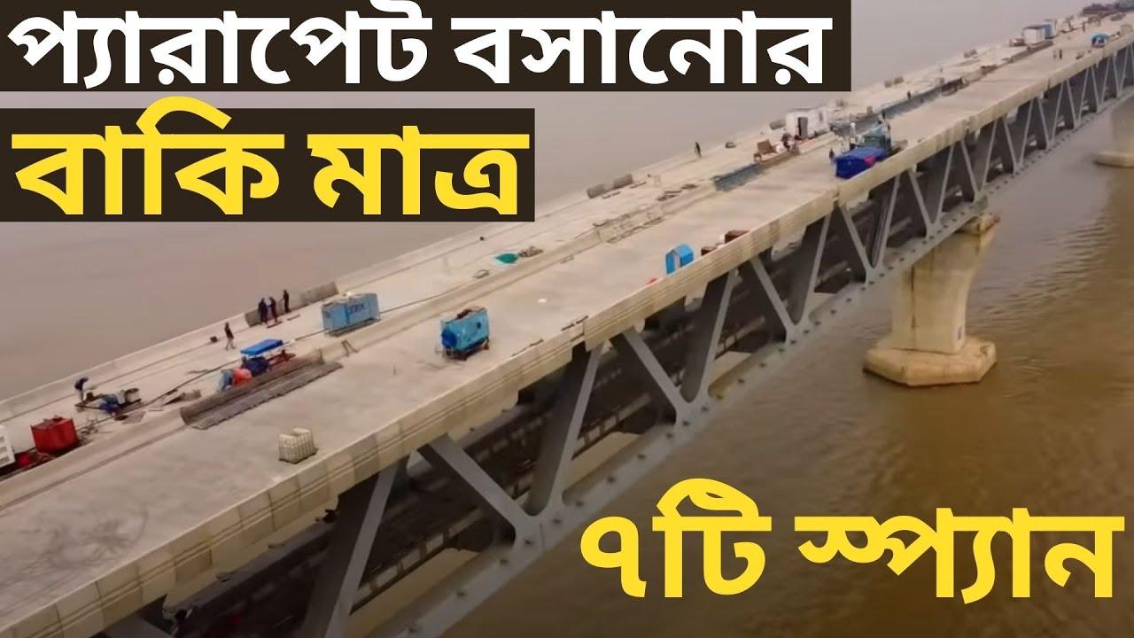 Padma Bridge  পদ্মা সেতুতে প্যারাপেট বসানোর বাকি মাত্র ৭টি স্প্যান  Padma Bridge Latest News