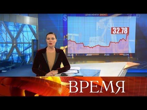"""Выпуск программы """"Время"""" в 21:00 от 02.04.2020"""