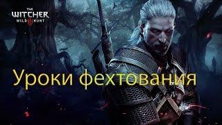 Уроки фехтования. The Witcher 3 Wild Hunt. Летсплей(Уроки фехтования. The Witcher 3 Wild Hunt. ссылка на видео: http://youtu.be/gGGIv_Wf_Fo ссылка на плэйлист: ..., 2015-07-28T14:08:09.000Z)