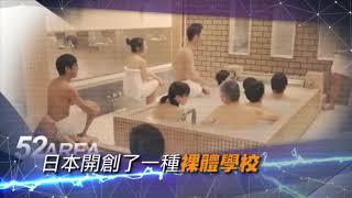 2018.10.21中天新聞台《新神秘52區》預告 日本開創「裸體學校」 竟能訓練出戰鬥力?